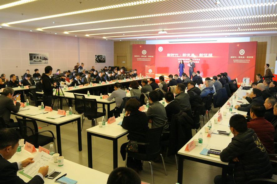 新时代·新发展·新征程 ——北京商都企业商会2017图片
